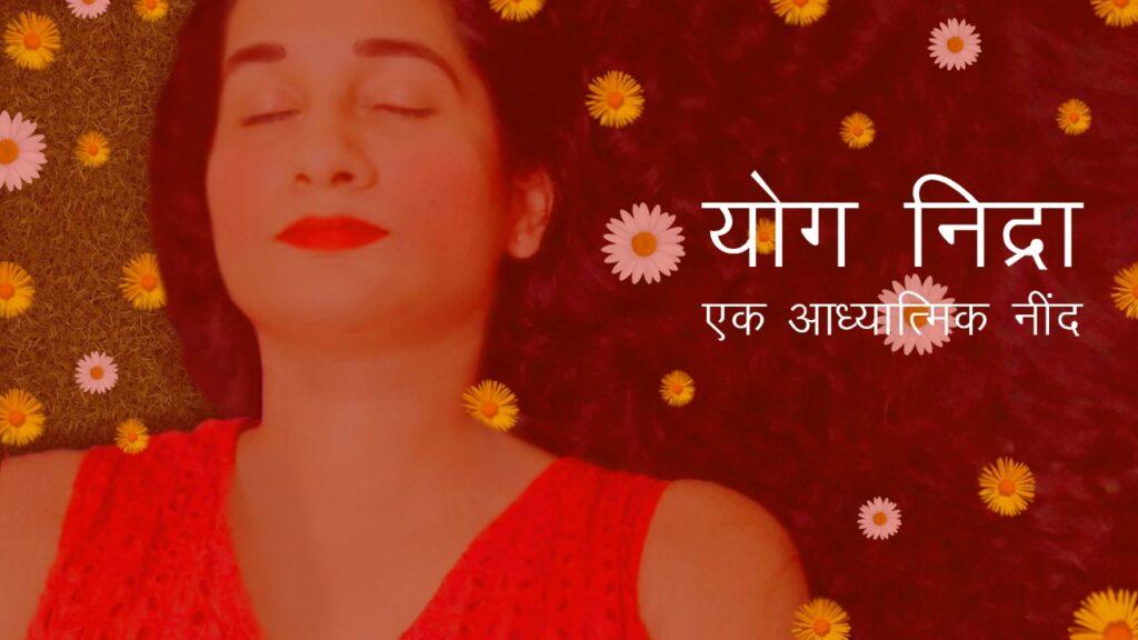 Yoga Nidra by Shweta Bhandari